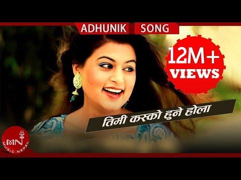 TIMI KASKO HUNE HOLA - Sworoop Raj Acharya and Anju Panta | Nepali Hit Song