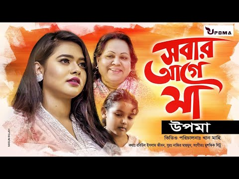 Shobar Agay Maa | সবার আগে মা | UPOMA | Bangla Music Video 2019