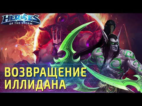видео: navi vs myi: Иллидан в пике! Неужели возвращение? heroes of the storm