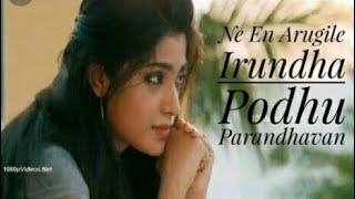 Po Po Yen | Nee En Arugile Irundha Podhu Parandhavan | WhatsApp Status | 2018