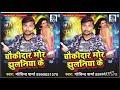 Bhojpuri Lokgeet    चौकीदार मोर झुलनियाँ के    Govind Sharma    Bhojpuri Songs