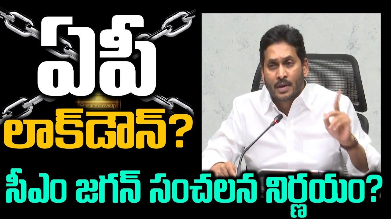 లాక్ డౌన్ పై సీఎం జగన్ సంచలన నిర్ణయం  || CM Jagan Key Decession On AP Lock down ? || AP Lockdown
