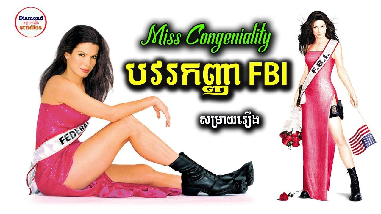 បវរកញ្ញា FBI - ធ្លាប់តែបាញ់កាំភ្លើងនិងហាត់ប្រដាល់តែត្រូវមកស្លៀក Bigini ផាត់ម្សៅលាបក្រែម | សម្រាយរឿង