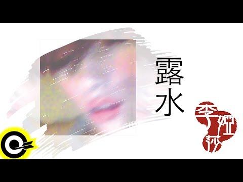 李婭莎 Sasha Li 【露水 The Dew】三立台灣好戲「珍珠人生 Life Of Pearl」片尾曲 Official Lyric Video