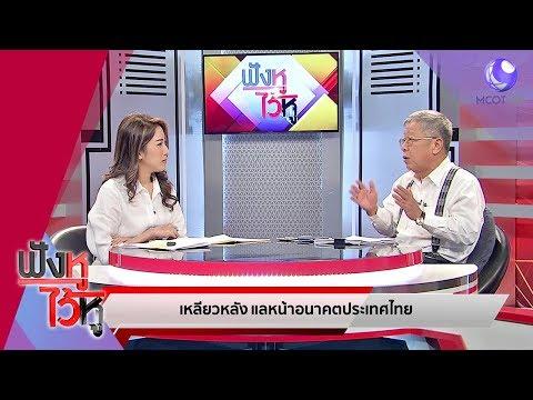 อ.วีระ เหลียวหลัง แลหน้าอนาคตประเทศไทย - วันที่ 06 Jan 2020