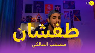مصعب المالكي - طفشان ( فيديو حصري ) 2020