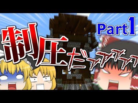 【ゆっくり実況】ゆっくり達のマインクラフト part1【Minecraft】