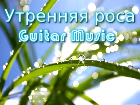 Утренняя роса ( Guitar Music ) Relax & Desire