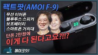 팩트팟(AMOI F-9…