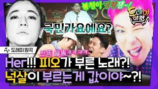 [#도레미띵곡] 쇼미더머니 넉살 X 블락비 피오 드디어 받쓰 데뷔 '부르는게 값이야+HER'♬…