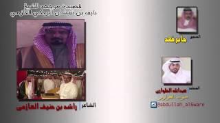 عبدالله الطواري  نايف بن نفيشان