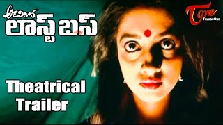 Adavilo Last Bus Movie Theatrical Trailer | Avinash, Narasimha Raju, Megha Sri