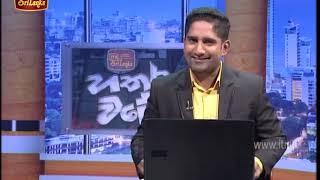 Hathara Watey - (2018-11-05) | ITN Thumbnail