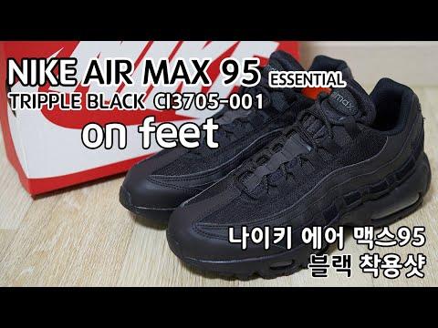[신발이야기] NIKE AIR MAX 95 ESSENTIAL TRIPPLE BLACK [CI3705-001] on feet (나이키 에어 맥스 95 에센셜 올검)