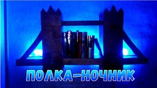 полка ночник лондонский тауэр(Моя книга - https://ridero.ru/books/skvoz_fioletovyi_luch/ Вступайте в группу ВК - https://new.vk.com/svoimi_rukami_md БЛОГ ..., 2017-02-06T00:54:34.000Z)