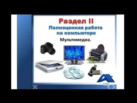 Компьютерные курсы в Реутове: отзывы, телефоны, сайты
