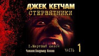 """Аудиокнига: Джек Кетчам """"Мертвый сезон"""" (часть 1). Читает Владимир Князев. Ужасы, хоррор"""
