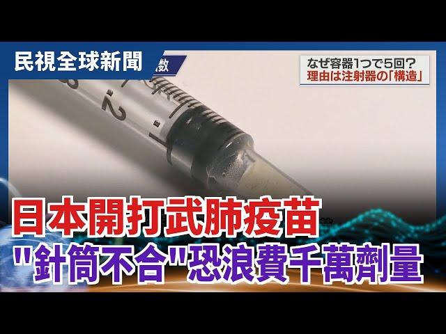 """【民視全球新聞】日本開打武肺疫苗 """"針筒不合""""恐浪費千萬劑量 2021.02.21"""