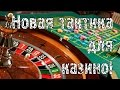 Новая тактика для казино!