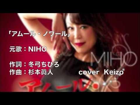 新曲] アムール・ノアール/MIHO...