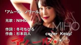 [新曲] アムール・ノアール/MIHO (相川美保)  cover Keizo