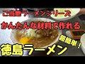 すき焼きのタレで【徳島ラーメン】作ります。 の動画、YouTube動画。