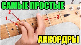 самые простые и легкие аккорды для гитары для начинающих (Am, Dm, Em, C, G, D)