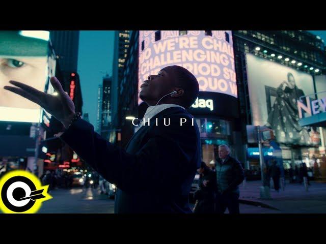 邱比 CHIU PI【隨意 RANDOM】Official Music Video
