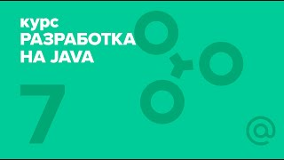 7. Разработка на Java (2018). Hibernate | Технострим