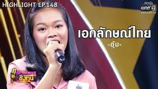 เอกลักษณ์ไทย - อุ้ม | Highlight ดวลเพลงชิงทุน | 19 ก.ย. 62 | one31
