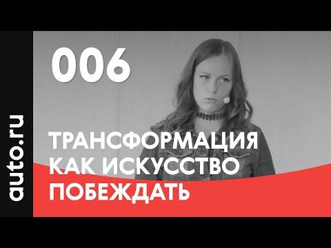 006  Трансформация как искусство побеждать – Елена Титова