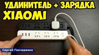 Удлинитель - сетевой фильтр + зарядка Xiaomi Power Strip (Обзор и тест)