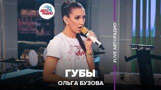 Ольга Бузова - Губы (#LIVEАвторадио)