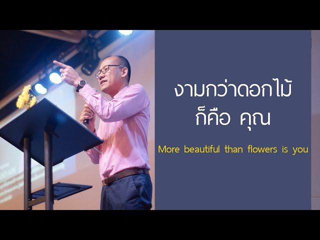 คำเทศนา  งามกว่าดอกไม้ก็คือ คุณ  (มัทธิว 6:29-30)