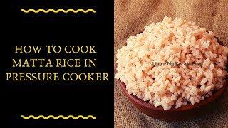 ഗ്യാസ് ലാഭിച്ചു കൊണ്ട് കുക്കറിൽ എങ്ങനെ ചോറ് വയ്ക്കാം Kerala Matta Rice in Pressure Cooker