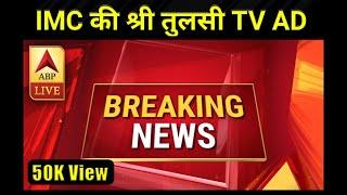 दोस्तों ABP News लेकर आया है ! IMC की श्री तुलसी TV AD ! अब बिजनेस करना होगा और भी आसान