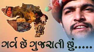 Garv Chhe Gujarati Chhu - Full Video | GUJARAT DAY SPECIAL | Latest Gujarati Song 2017