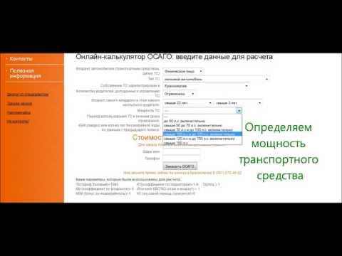 калькулятор осаго онлайн красноярск что будет