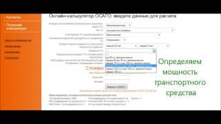 видео 2. Расчет стоимости ОСАГО (Калькулятор)