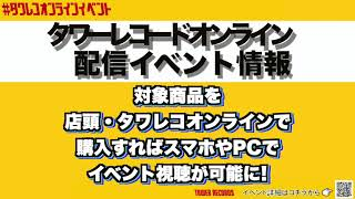 タワーレコードオンライン配信イベント情報【8月前半】