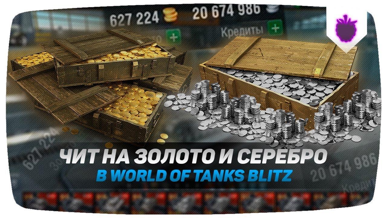 world of tanks кредит золото калькулятор ежемесячной выплаты по кредиту