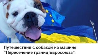 С собакой заграницу на машине - Украина - Молдова - Румыния - Болгария.(, 2015-07-24T18:48:10.000Z)