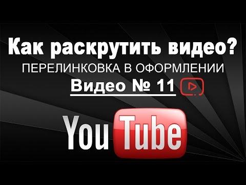 Продвижение в youtube -