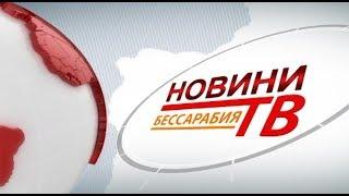 Випуск новин «Бессарабия ТВ» 11 жовтня 2018