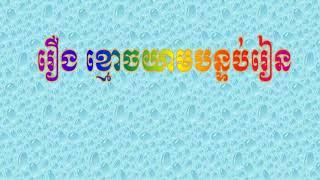 រឿង ខ្មោចក្នុងបន្ទប់រៀន The Ghost in my school-The troll khmer story