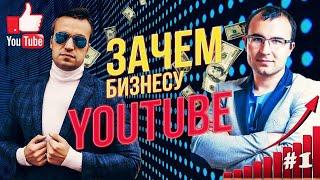 Продвижение бизнеса на YouTube. Как использовать канал для b2b.  Личный бренд на Ютуб. Коллаборации