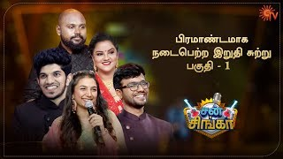 Sun Singer Grand Finale - Part 1   22nd March 2019   Sun TV Show