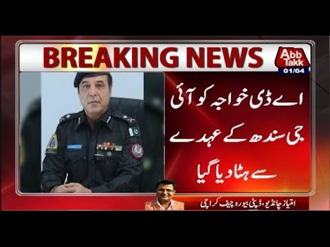 AD Khawaja Removed from his post as IG Sindh