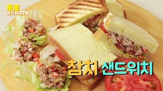 [미니쿠치] 참치캔을 이용한 참치 샌드위치 만들기!