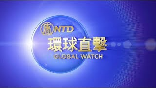 【环球直击】6月9日完整版(1)(G7峰会_艾云尼)